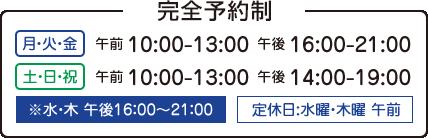 受付時間:土・日・祝 10:00~13:00、14:00~19:00、月・火・金 10:00~13:00、16:00~21:00、水・木 16:00~21:00