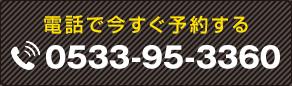 電話番号:0533-95-3360