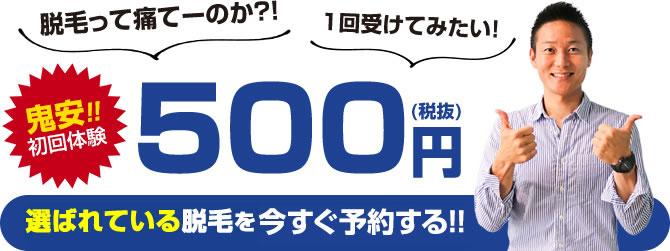 初回体験500円