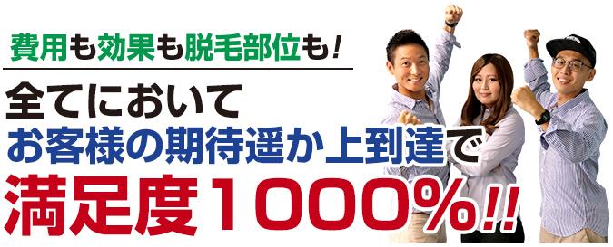 満足度1000%!